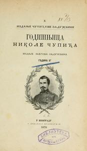 Годишњица Николе Чупића