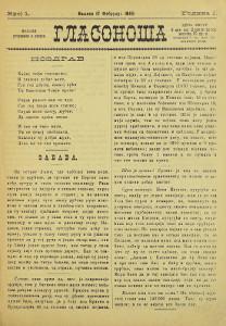 Периодика од пре Првог светског рата