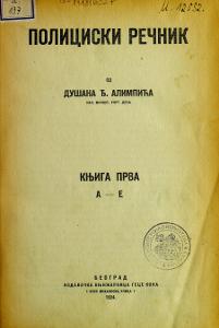 Енциклопедије