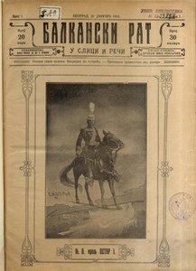 Први светски рат и балкански ратови
