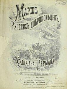 Руски добровољци у Србији