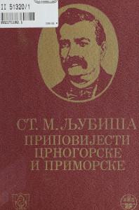 Сабрана дела Стефана Митрова Љубише