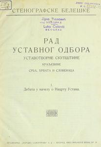 Устав Краљевине Срба, Хрвата и Словенаца 1921